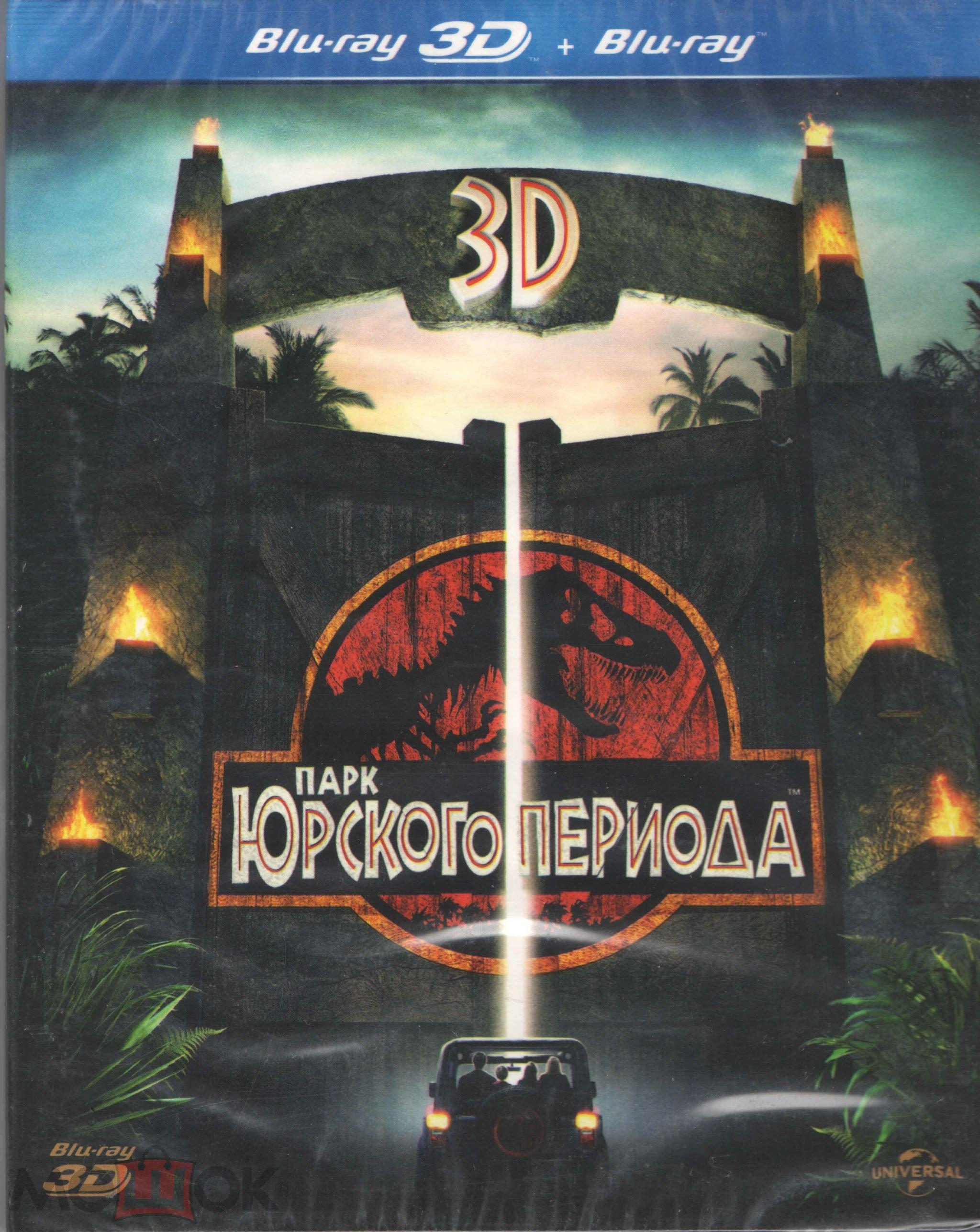Парк Юрского периода - Blu-Ray 3D + 2D (Лицензия. Запечатан)