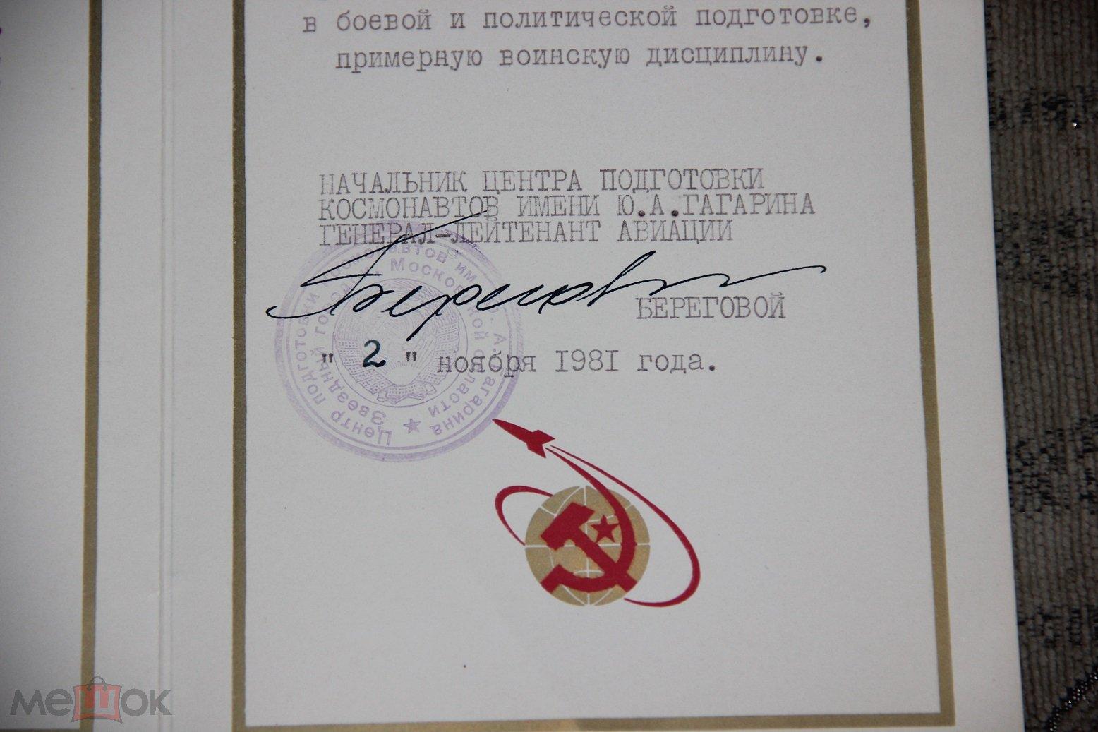 Диплом имени Юрия ГАГАРИНА Подпись Автограф нач ЦПК БЕРЕГОВОЙ  Все фото на одной странице