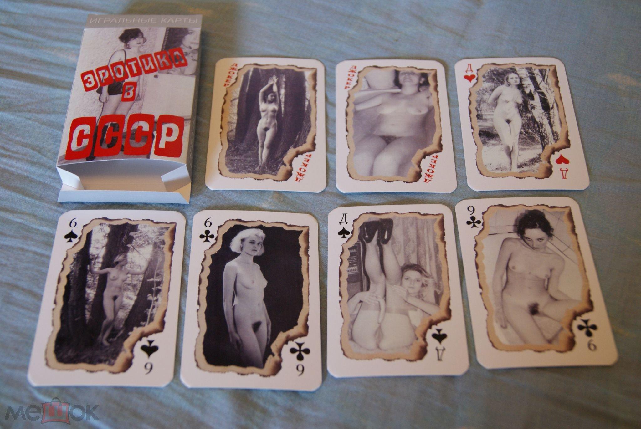 эротические игральные карты картинки фото вышли кухни