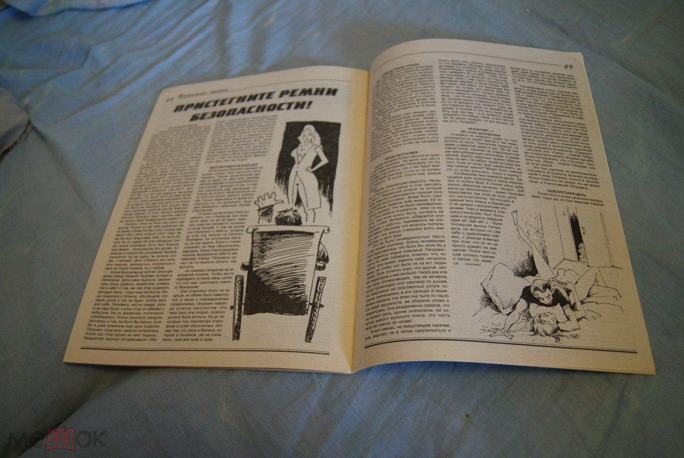 Интим газета хабаровск