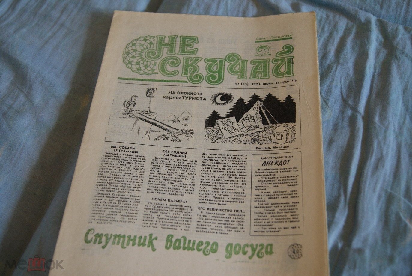 Газета еще секс