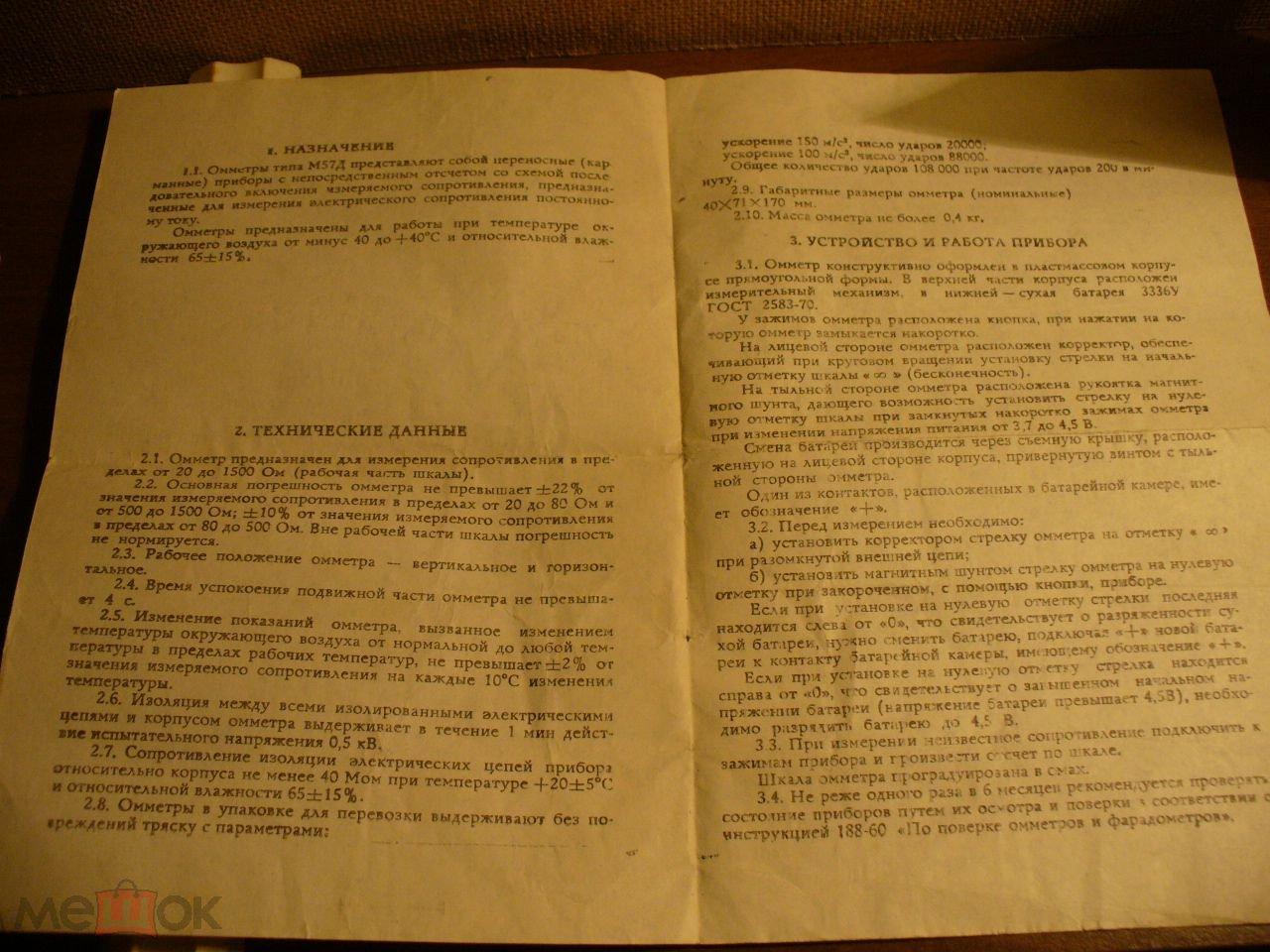 Инструкция омметр м57д.