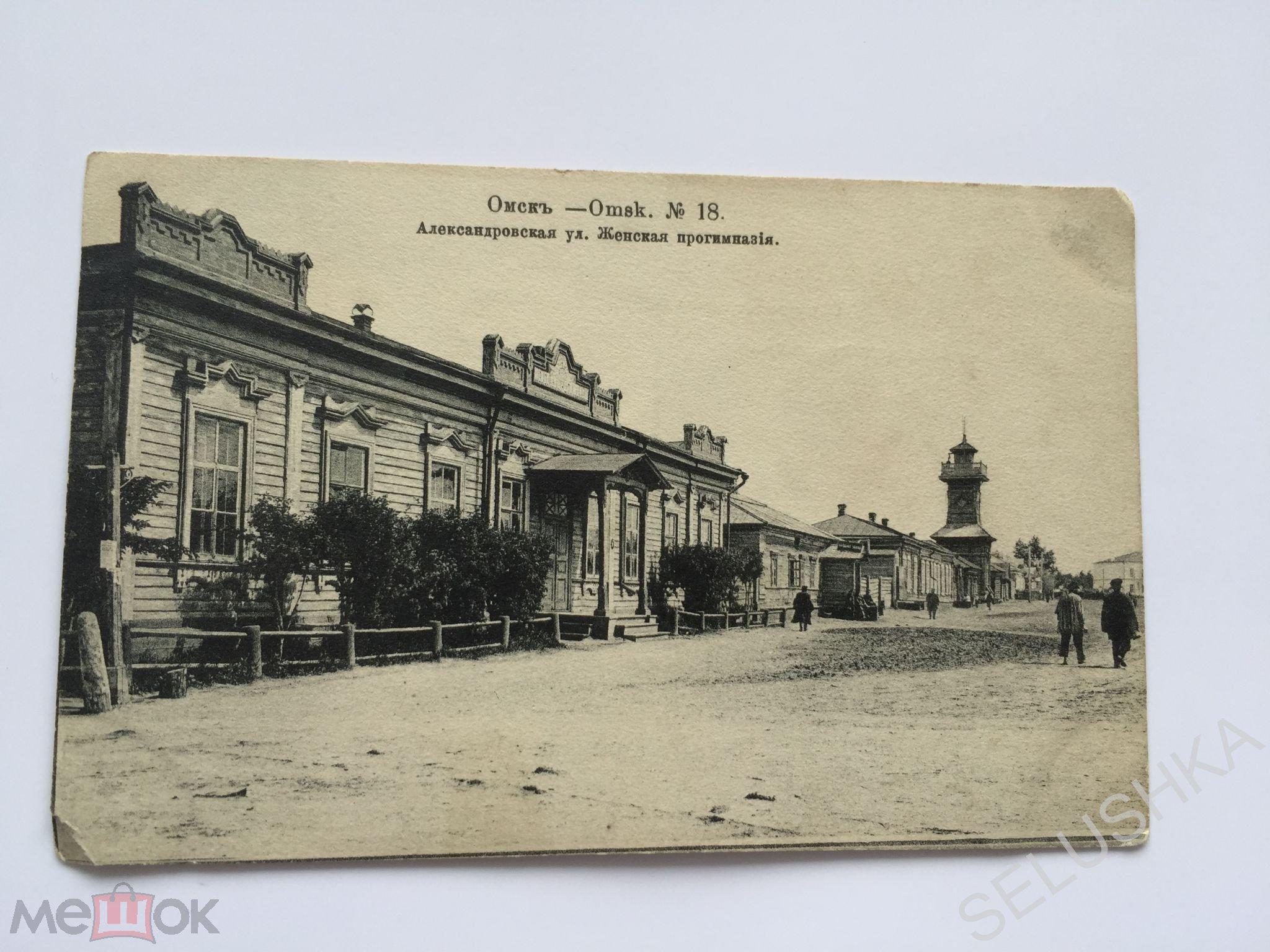 Старые открытки омска, прошоу продюсер картинка