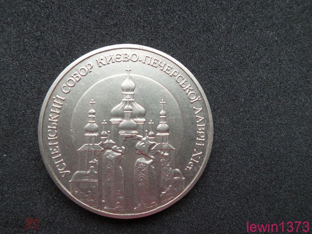 5 гривен 1998 года цена успенский собор отличный связист
