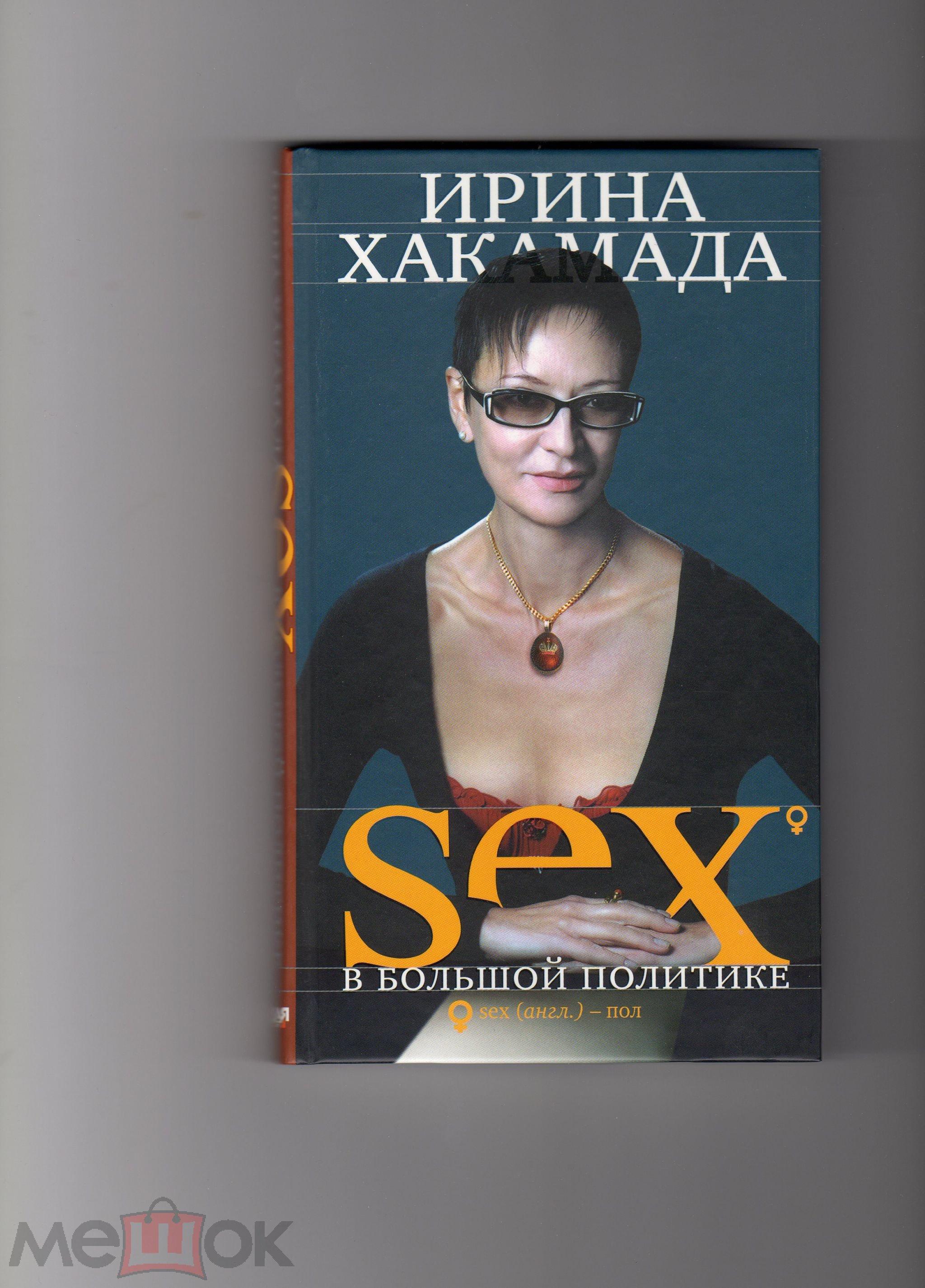 Журнал большой секс