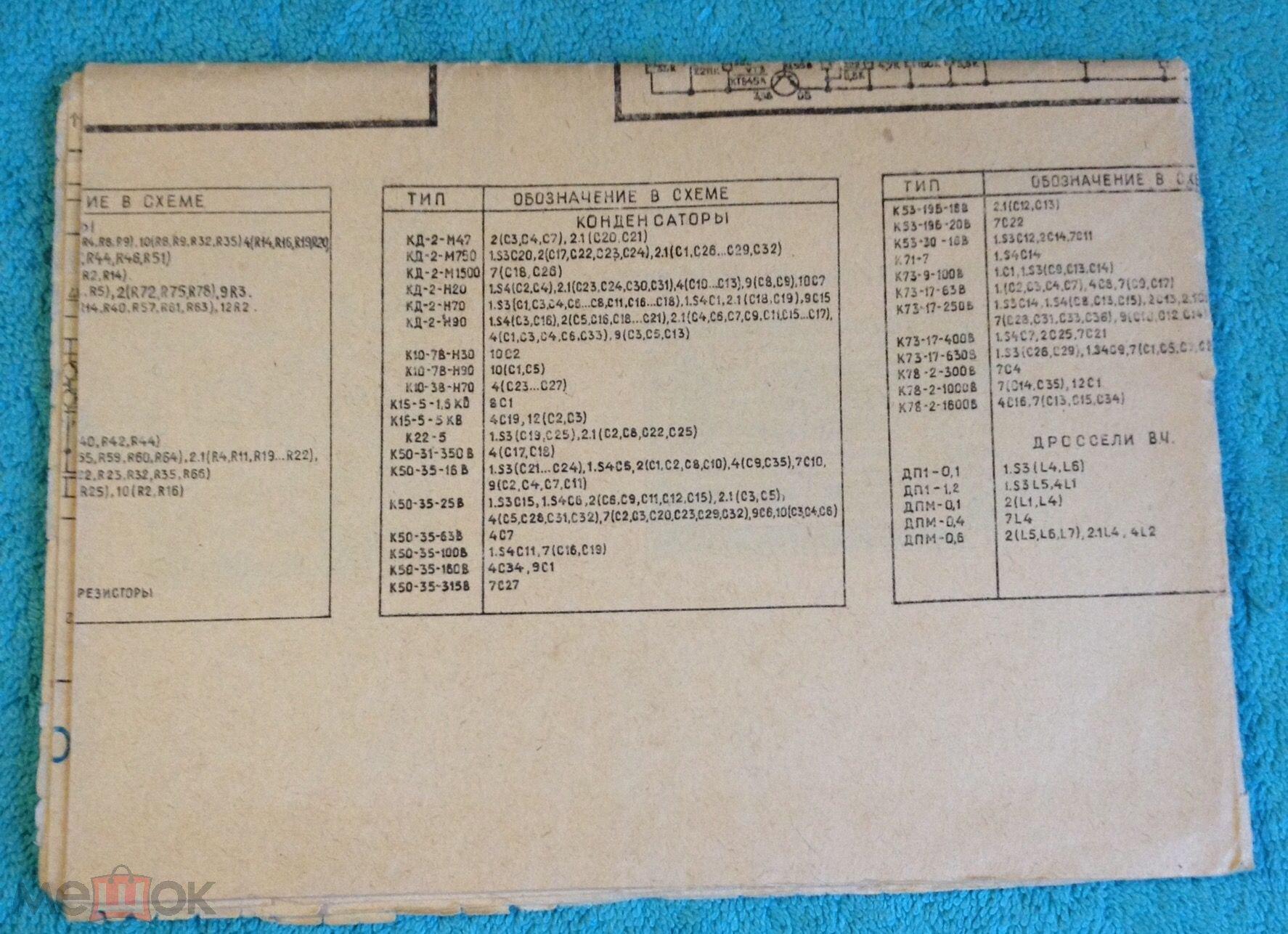 Схему принципиальную телевизора рекорд вц-381