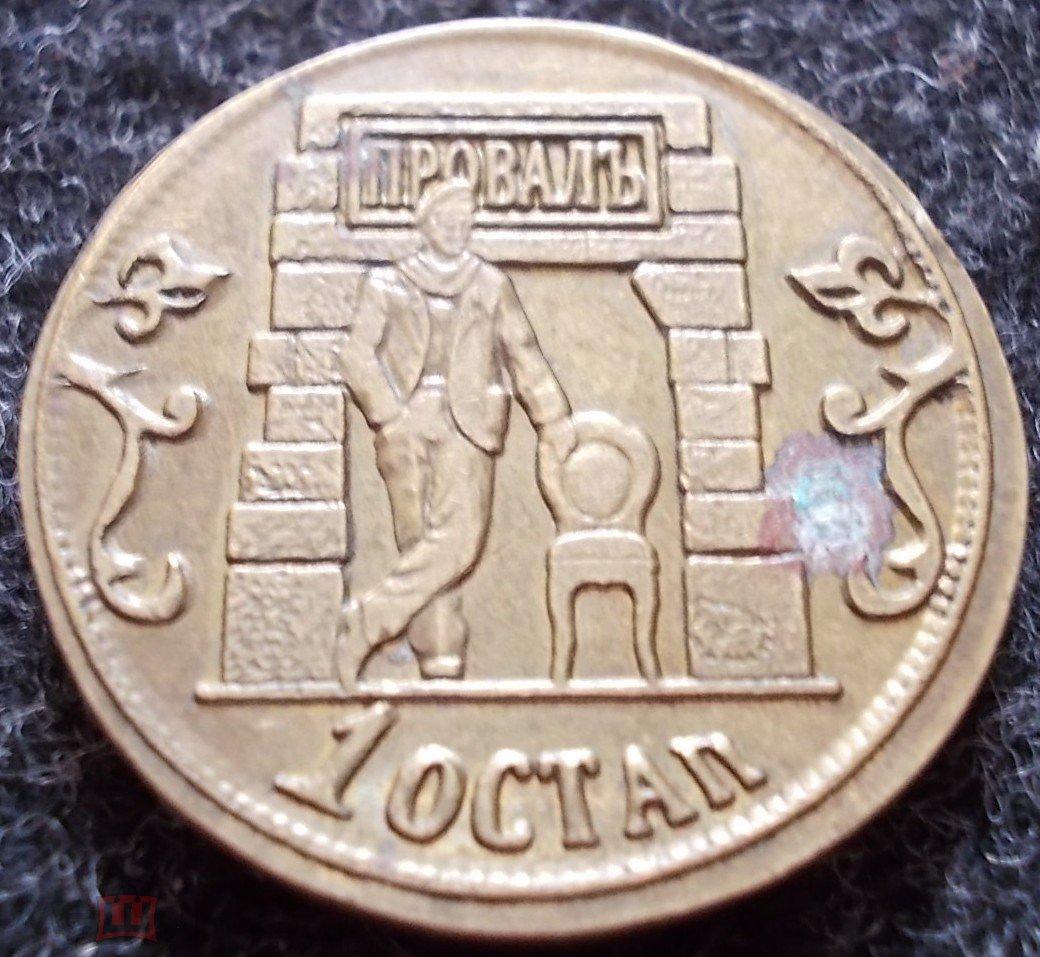 Монета счастья 7 рублей монета крест евфросинии полоцкой цена