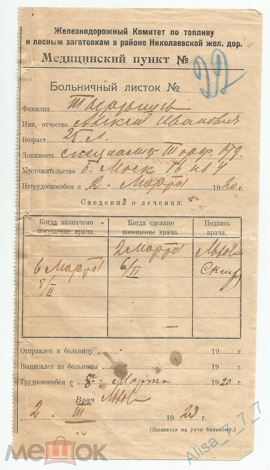 Больничный лист 2200 медицинская справка 086 у кузнецкий мост