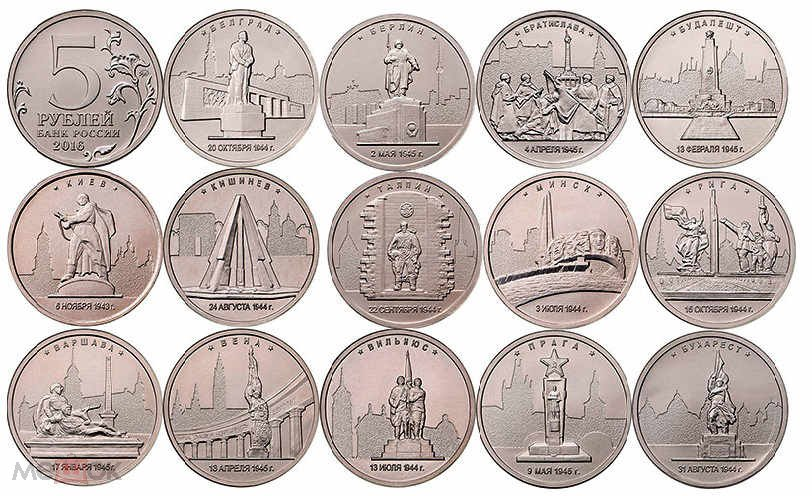 Набор юбилейных монет 5 рублей центральноафриканская империя