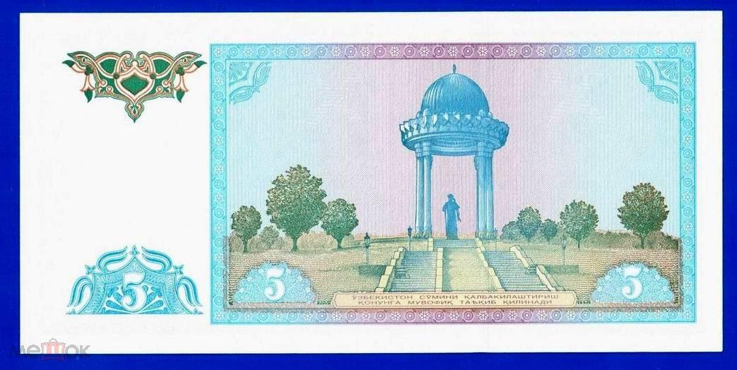 Узбекистан. 5 сумов, 1994. UNC. Мультилот