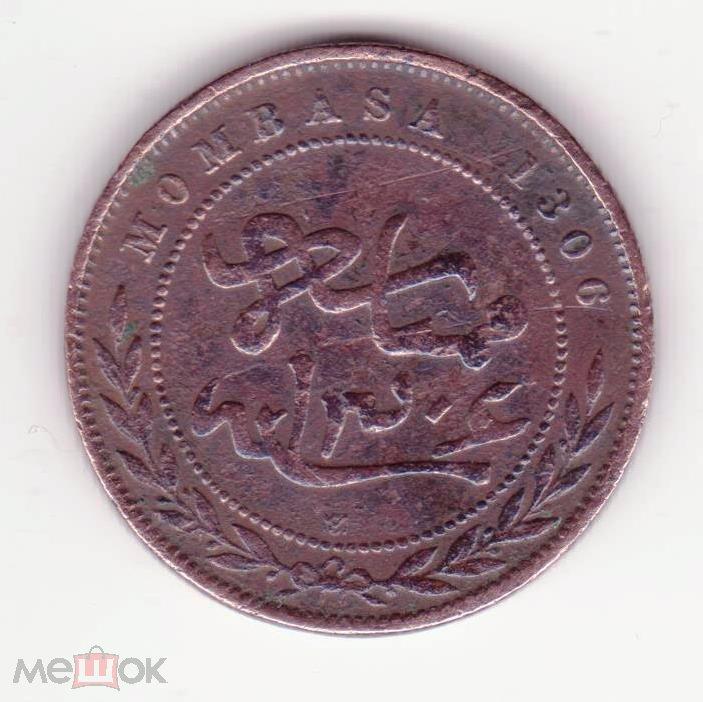 Момбаса 1 пайса 1888. Британская Восточная Африка