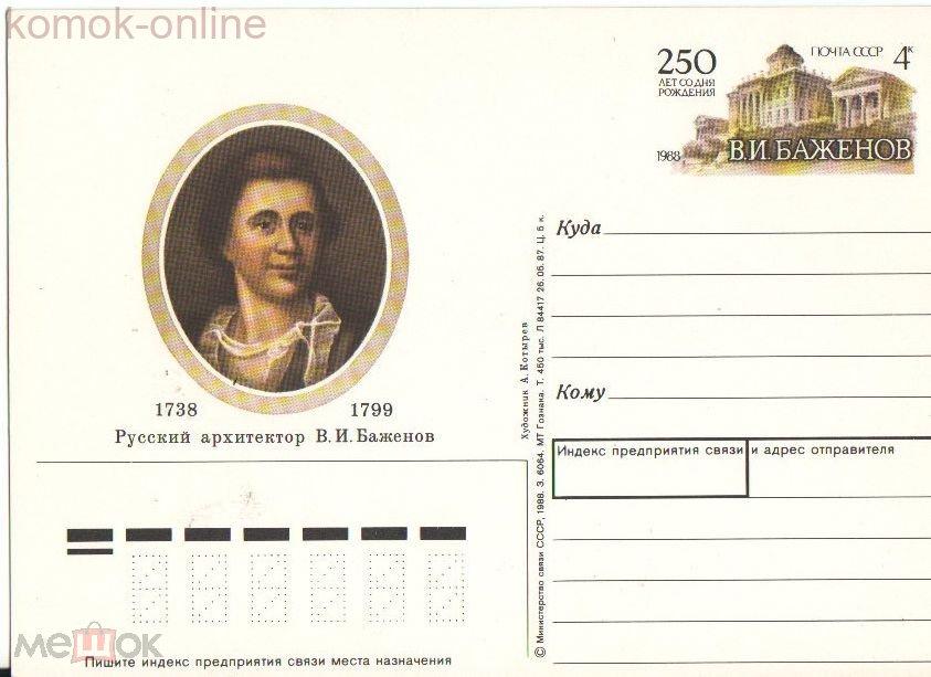 Марта, открытки с оригинальной маркой цена