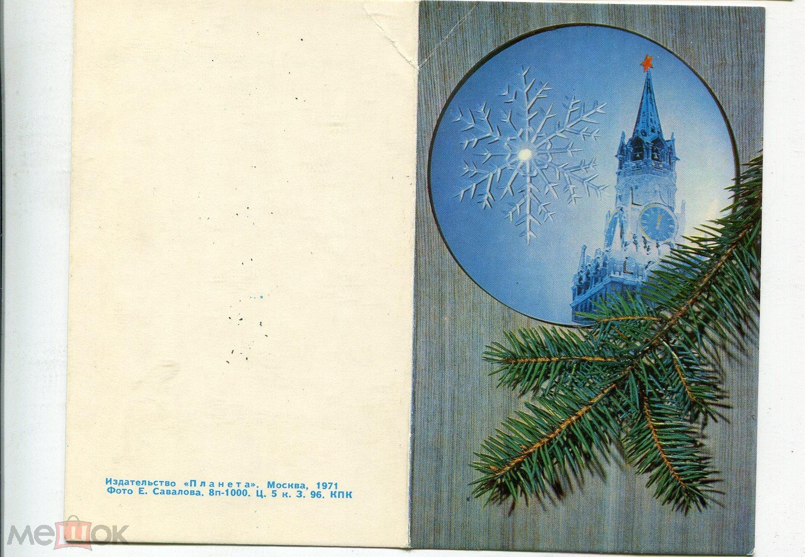 Новогодняя открытка 1971, для пап