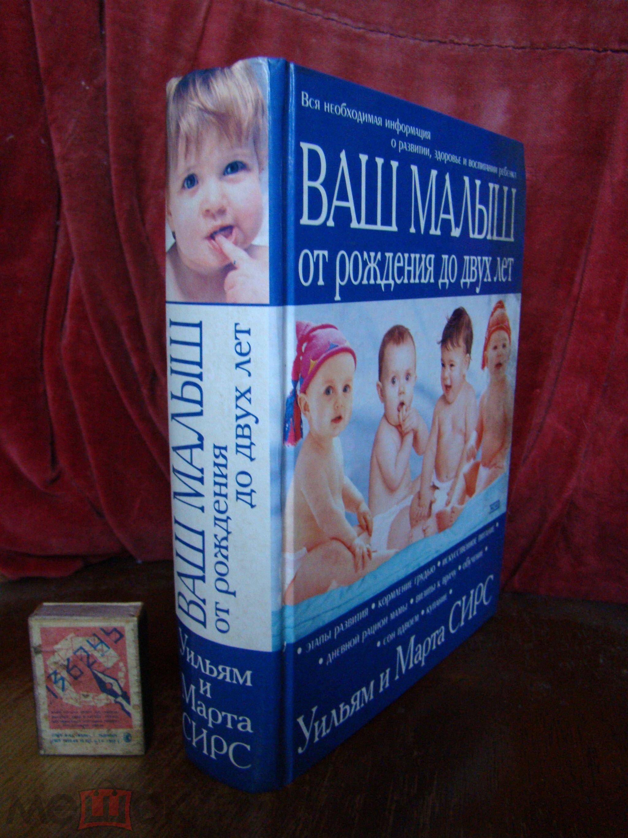Марта Сирс Ваш малыш от рождения до двух лет.(320)
