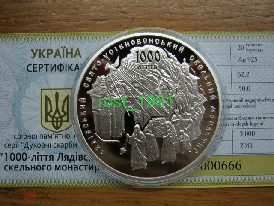 20 гривен лядовский монастырь аверс 1991 г