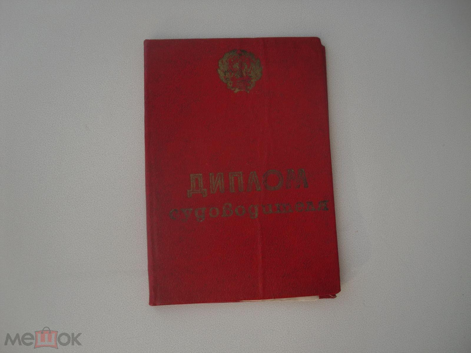Диплом судоводителя СССР