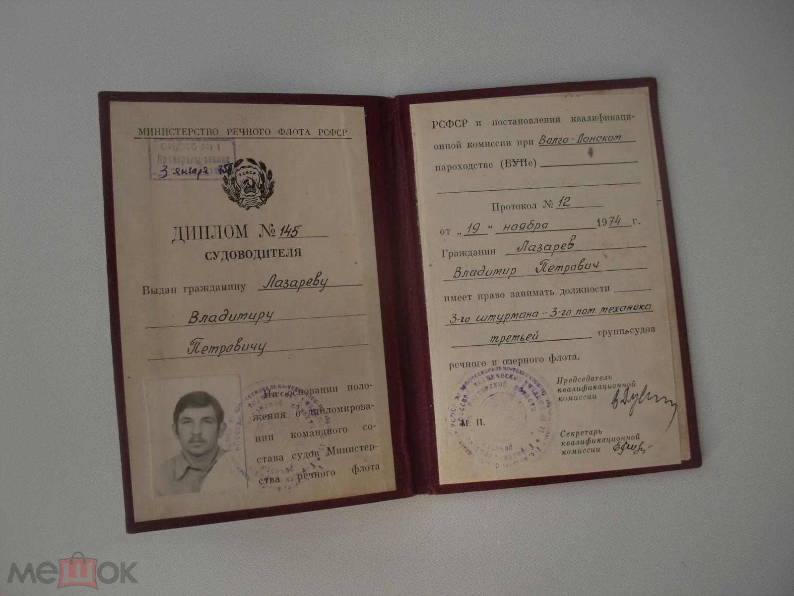 Диплом судоводителя РСФСР  Все фото на одной странице