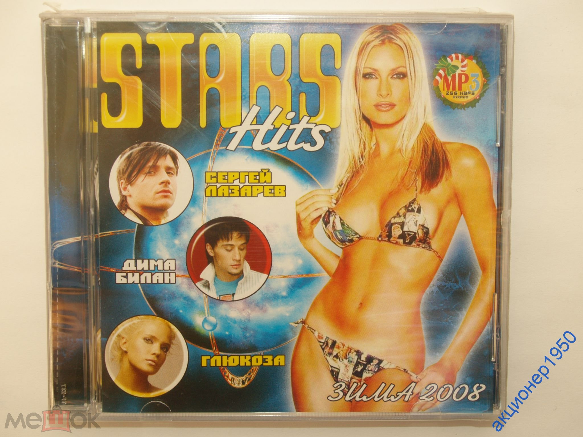 Компакт диск CD MP3  STARS HITS  Зима 2008  Сборник  Лазарев  Билан  Глюкоза
