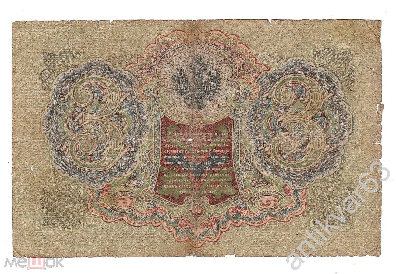 3 рубля 1905 год Шипов-Метц ЧФ 073198 лот из категории СТОК