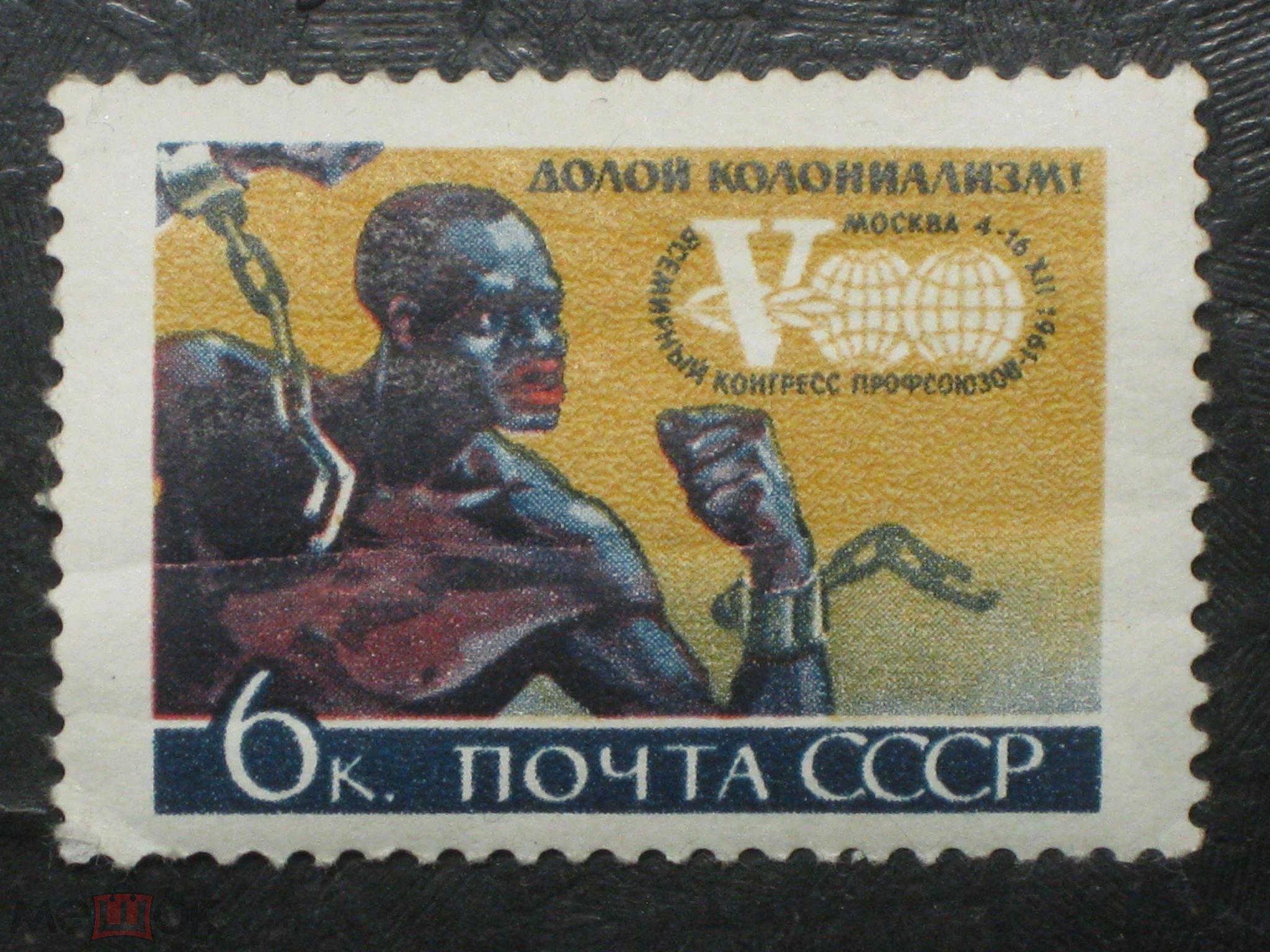 Image result for долой колониализм