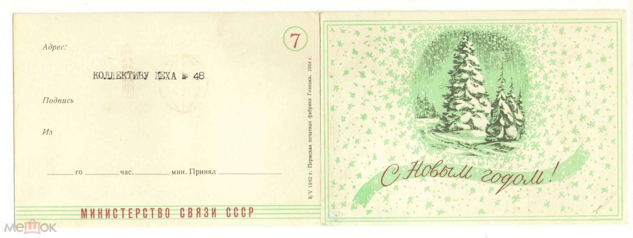 Выход, открытка телеграмма с новым годом