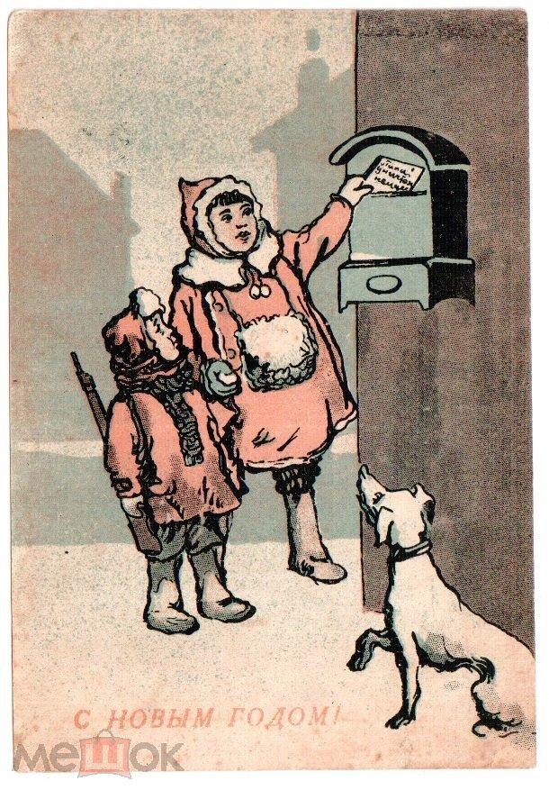 Новогодние открытки великая отечественная война