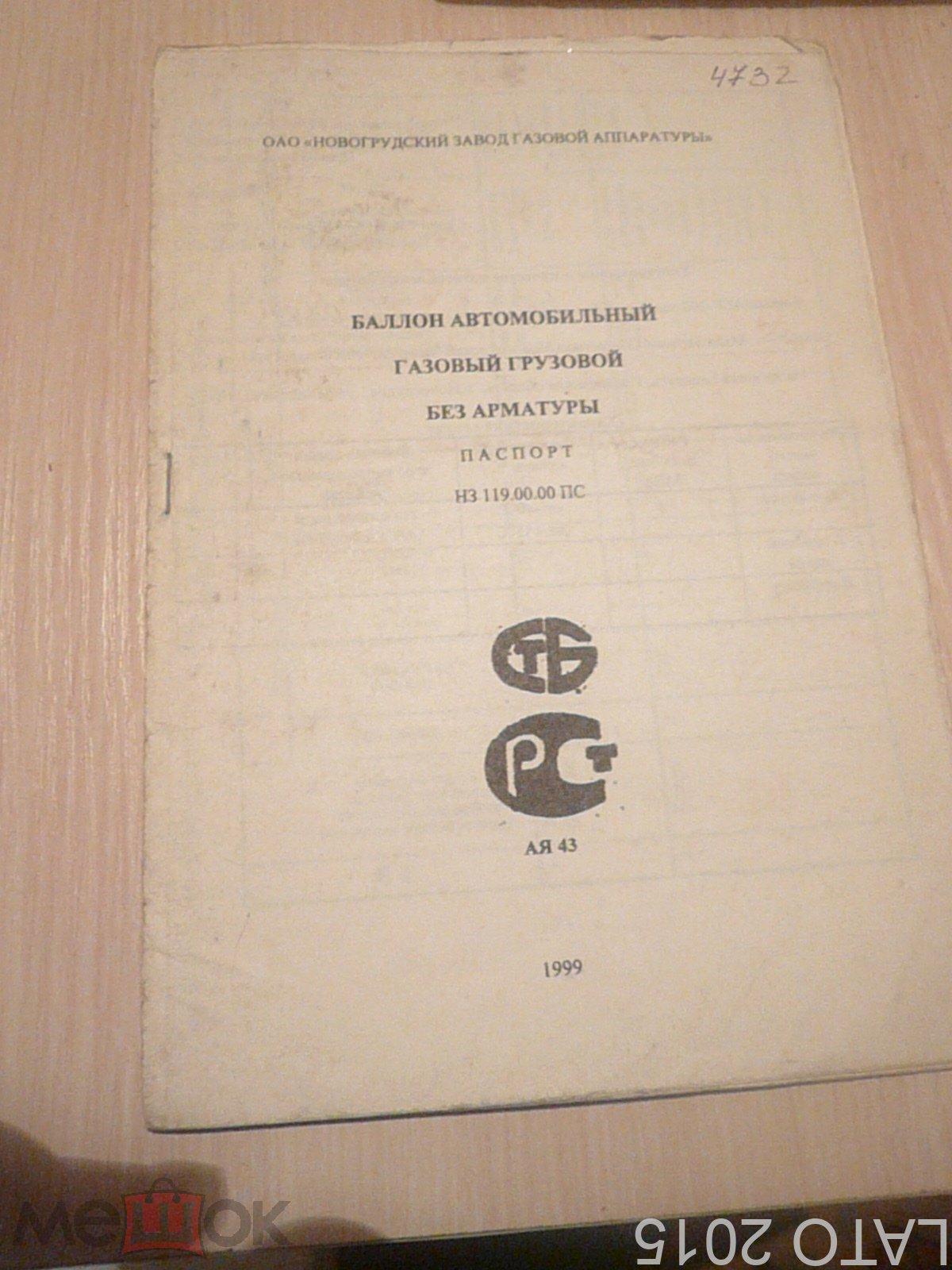 Инструкция , паспорт,приложение. Балон автомобильный газовый. Грузовой без арматуры.1999 год