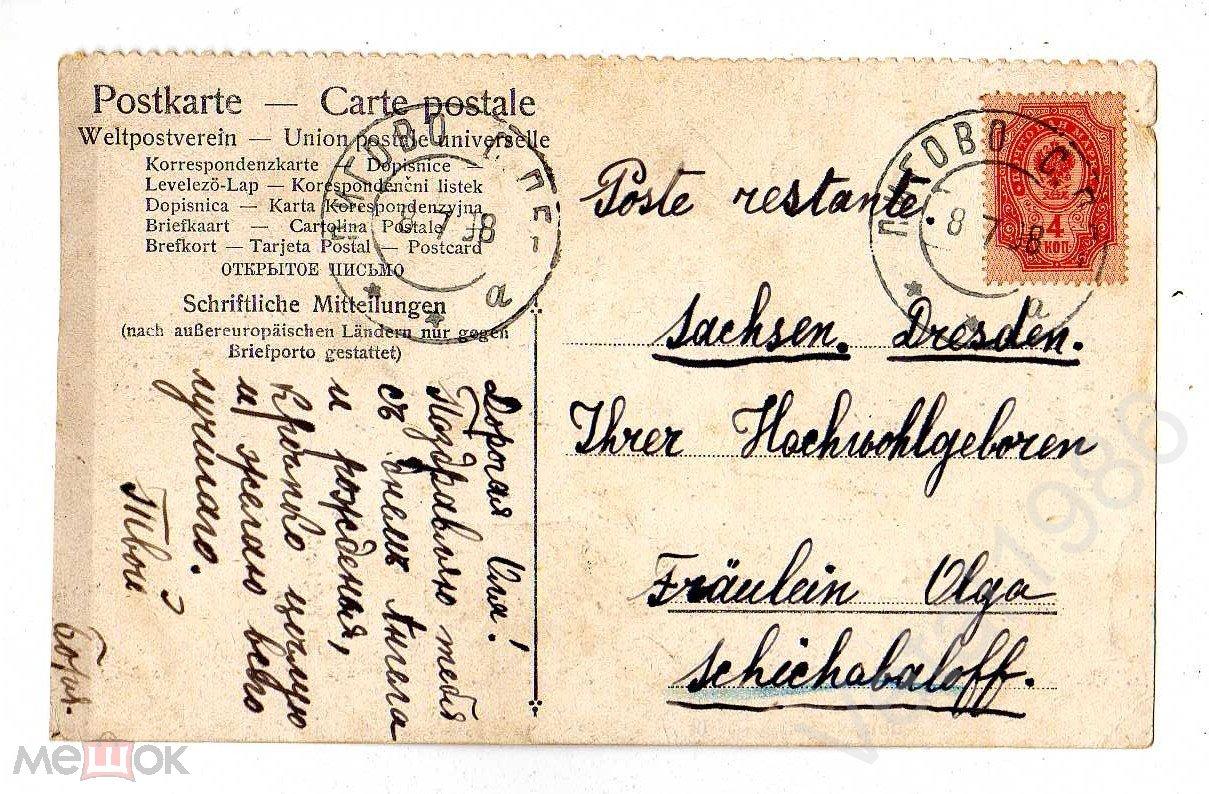 открытка лигово санкт петербург