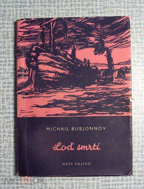 MICHAIL BUBENNOV «LOD' SMRTI» (Михаил Бубеннов «Бессмертие») На чешском языке