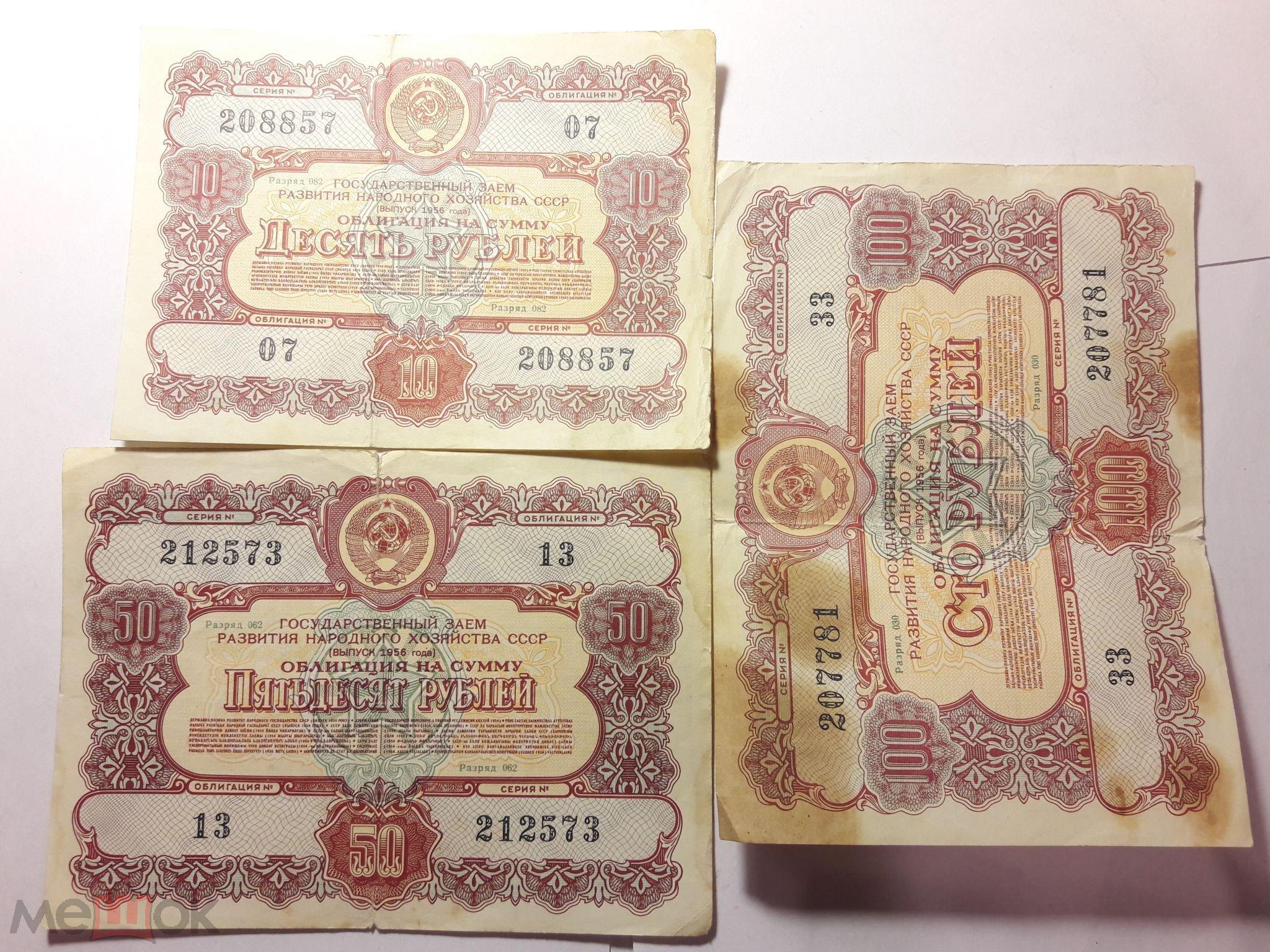 облигации государственного займа 1956 года цена деньги в долг в москве под расписку при личной встрече