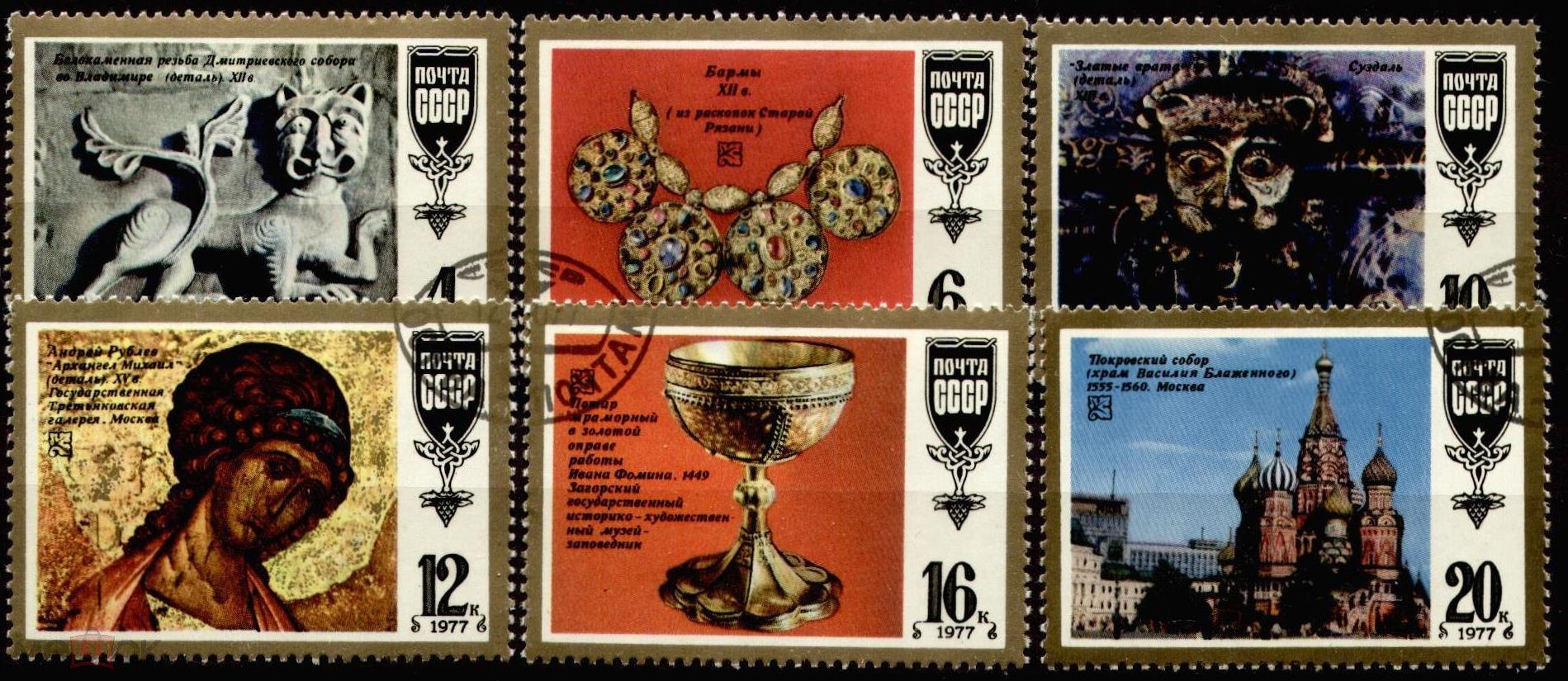 Марки шедевры древнерусской культуры 1977 цена чеканка золотых монет