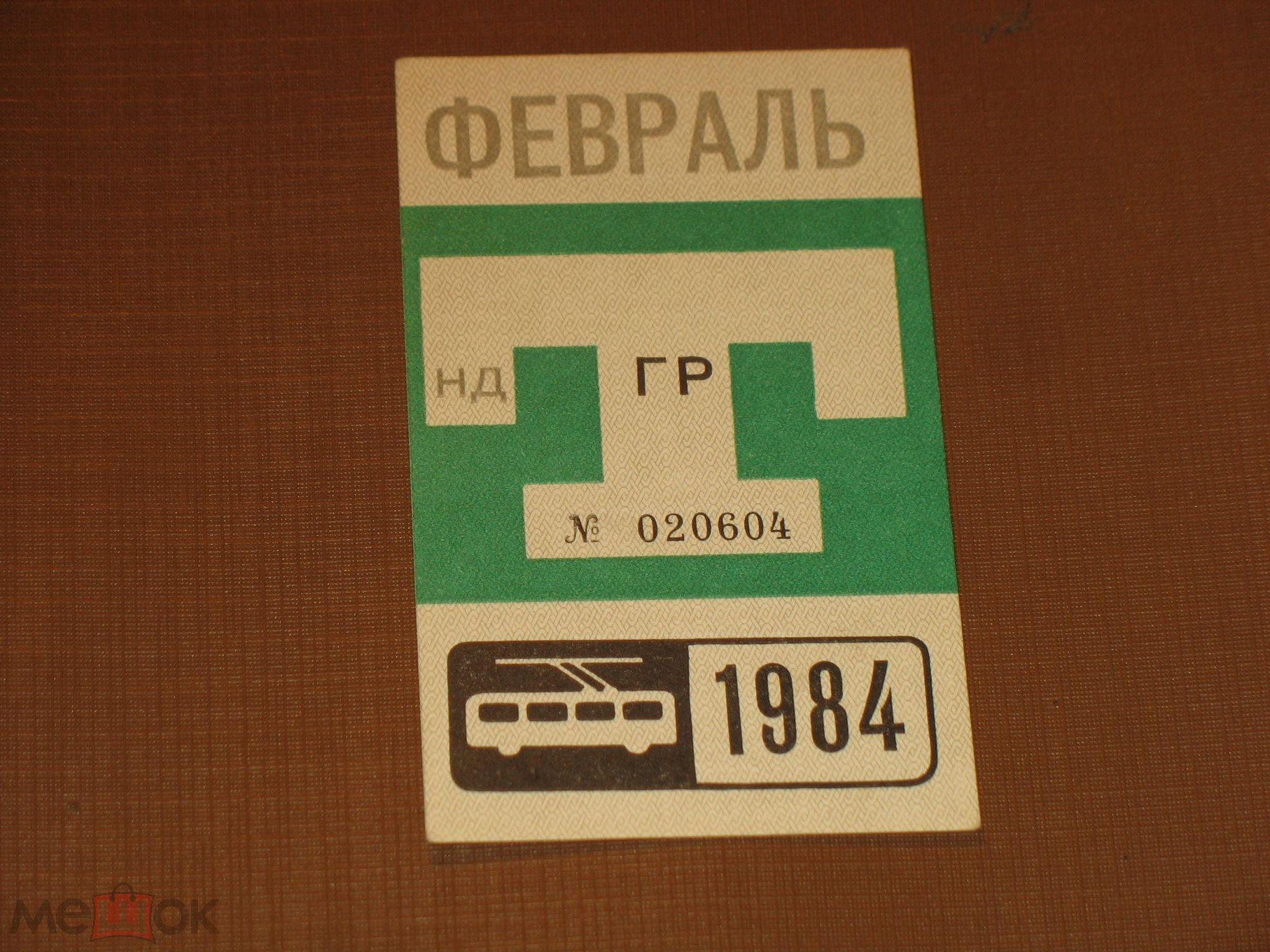 БИЛЕТ ПРОЕЗДНОЙ ТРОЛЛЕЙБУС ГР ФЕВРАЛЬ 1984г СССР