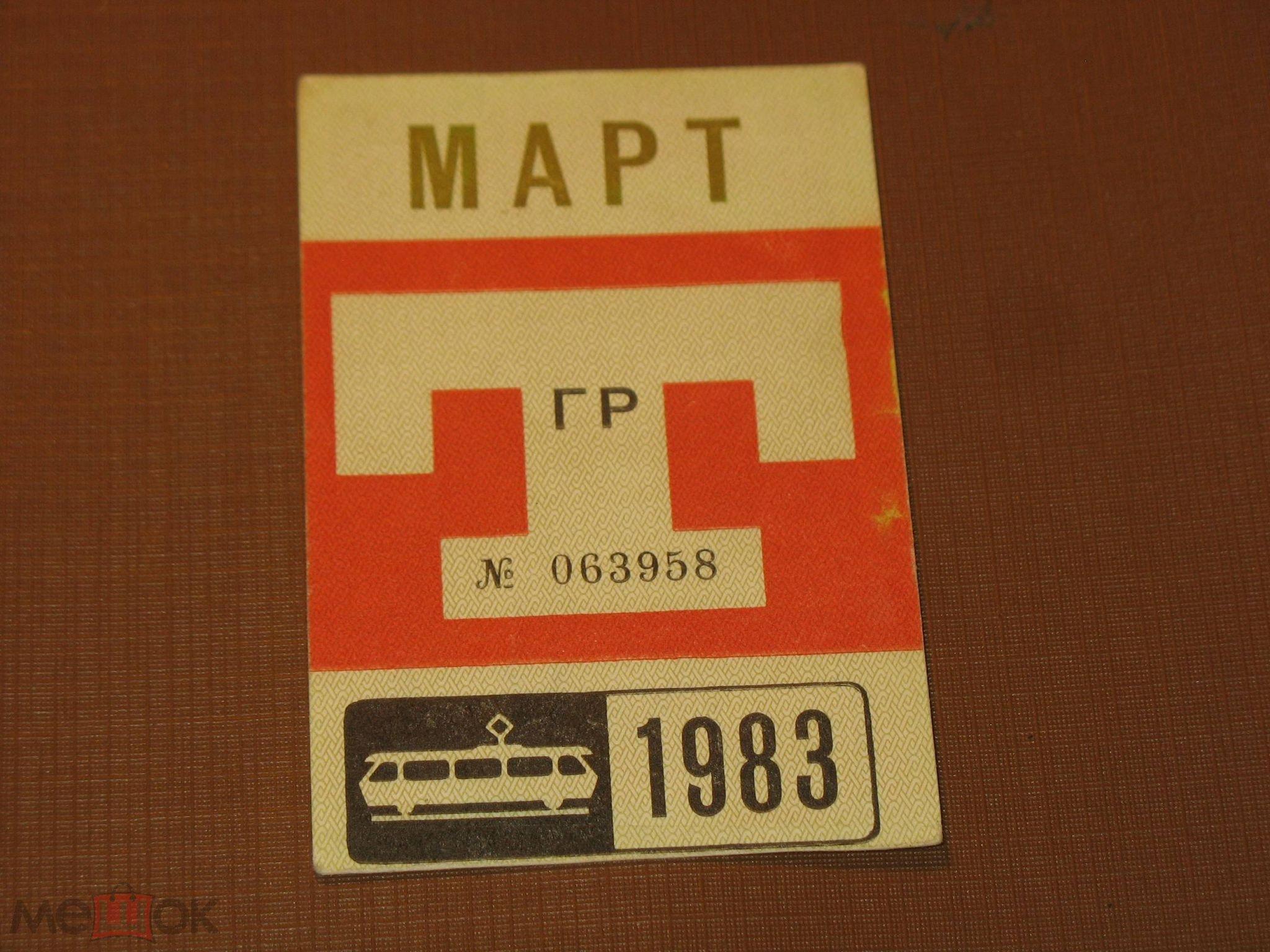 БИЛЕТ ПРОЕЗДНОЙ ТРАМВАЙ МАРТ 1983г СССР