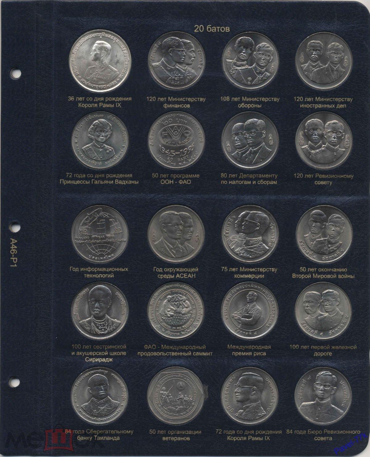 Альбом из серии коллекционер таблица цен на юбилейные монеты ссср