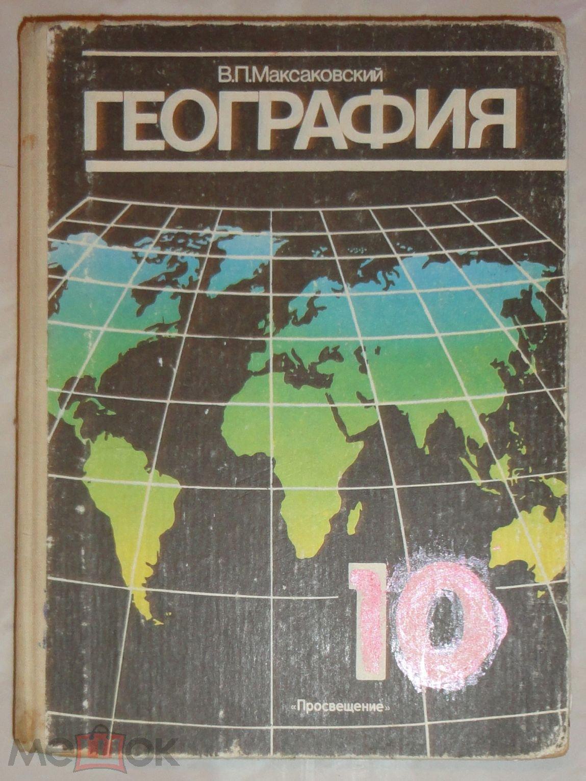 Все конспекты к географии максаковский 10 класс