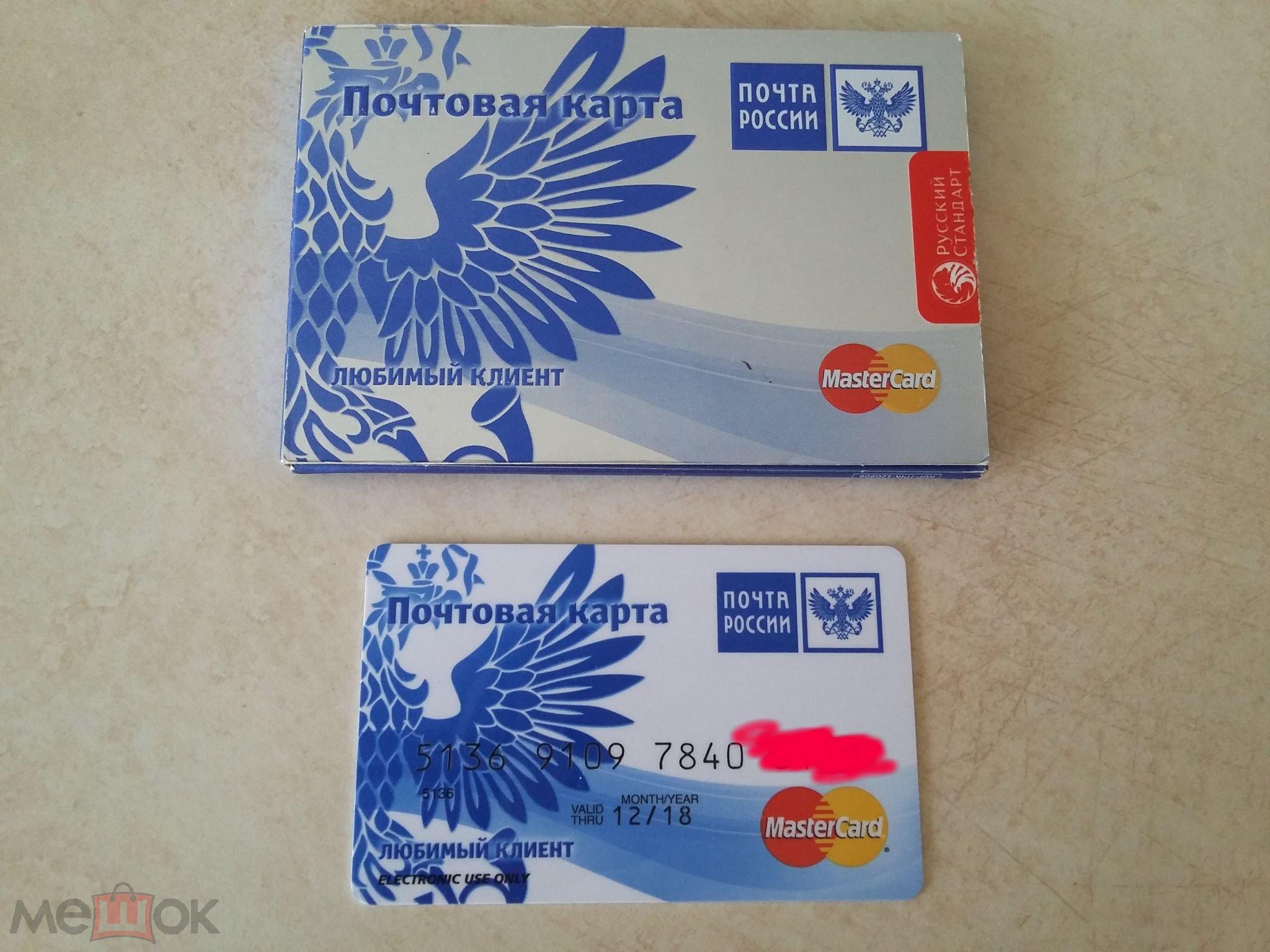 Почтовая банковская карта заказать заявка на кредит онлайн в кольцо урала