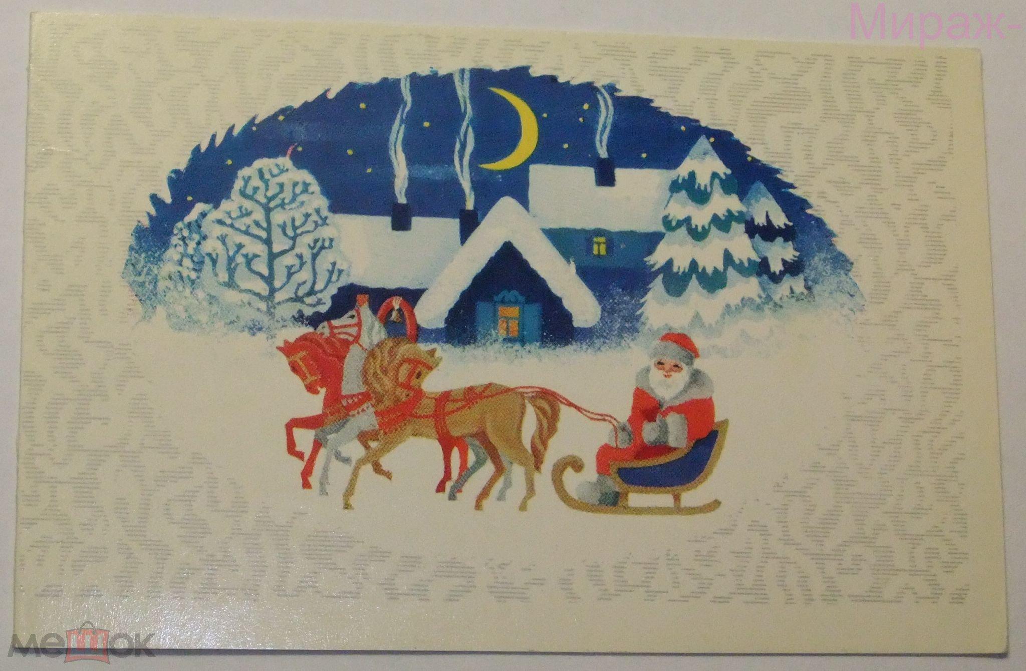 Шаблон открыток с новым годом ссср, пожеланием доброй