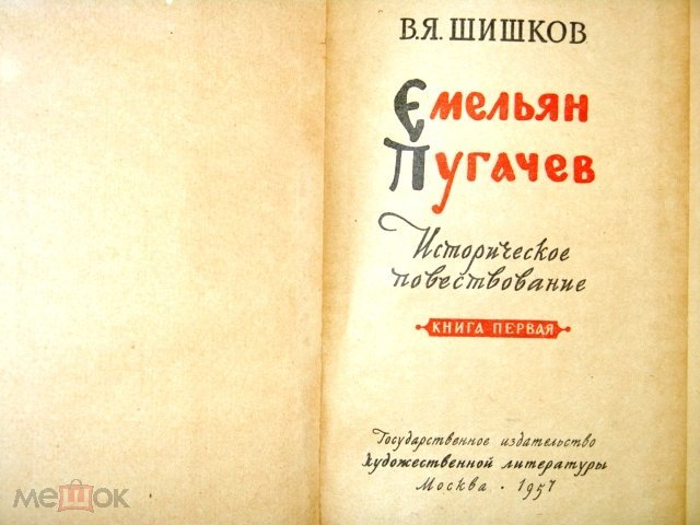 Скачать книгу шишкова емельян пугачев