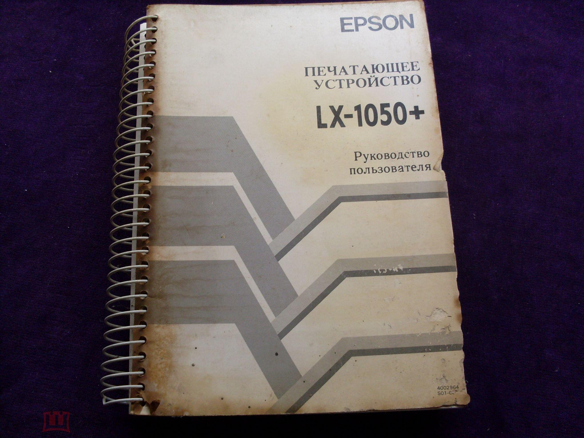 Инструкция по эксплуатации принтера epson