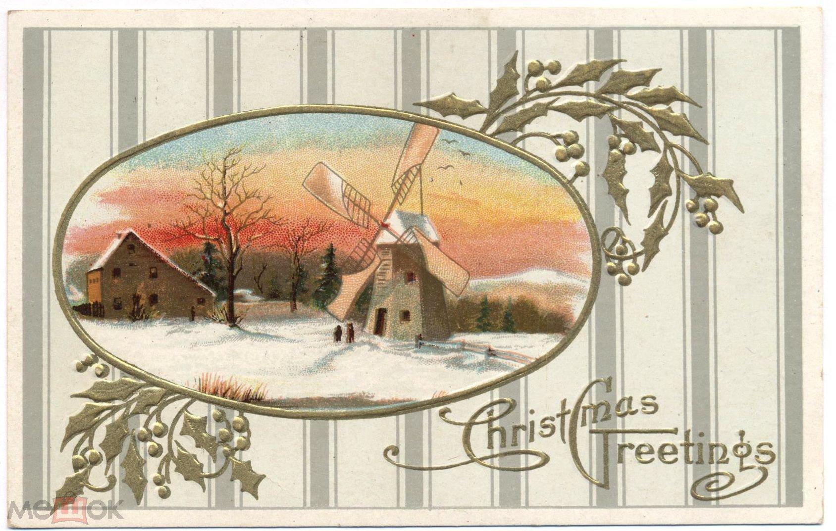 Почтовые открытки с домиком