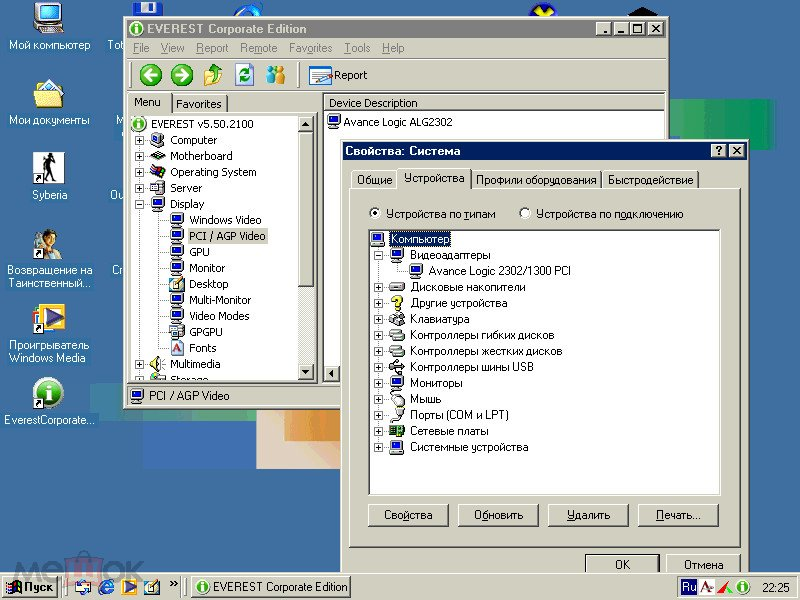 Download Drivers: Advance Logic 2302-1300