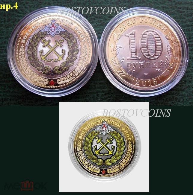 Монеты к 23 февраля купалина севастополь