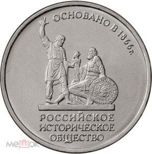 Россия 2016 год. РИО. Русское историческое общество 150 лет. 5 рублей unc (мешковые)