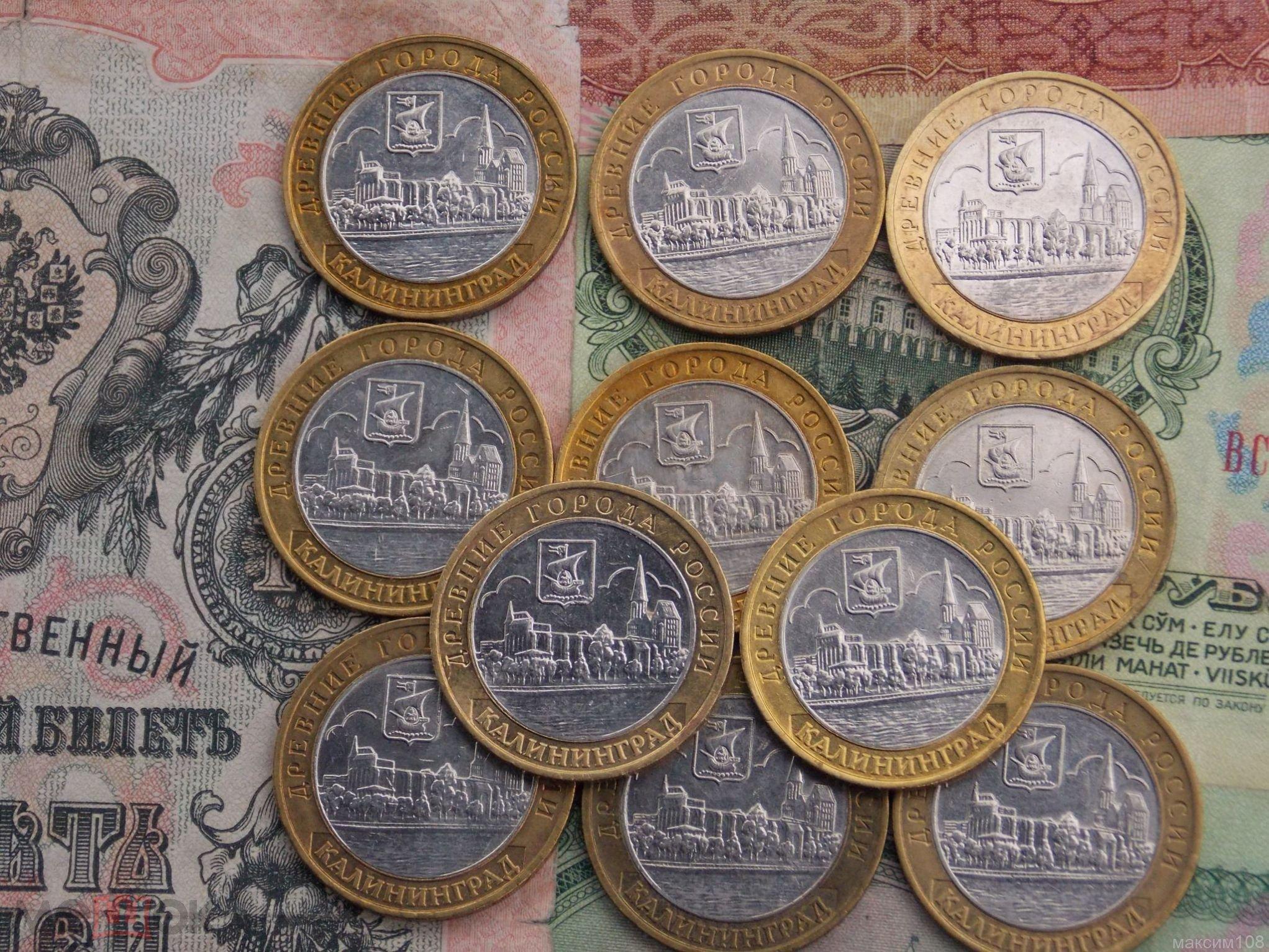 Биметалл монеты 10 рублей дешево 1 копеек 1991 года цена ссср стоимость
