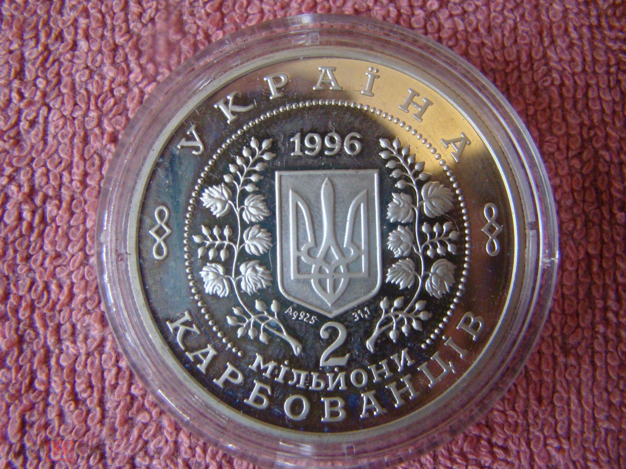 2 миллиона карбованцев 1996 чернобыль цена из какого металла сделаны монеты россии