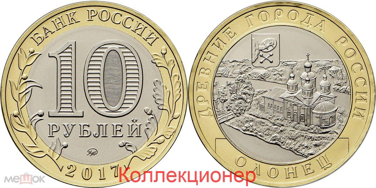 Монеты биметалл купить мешок опт для монет альбом российские