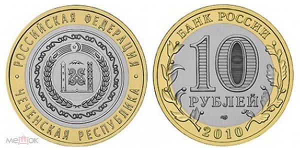 10 рублей чеченская республика тираж царские монеты 5 рублей 1898 года