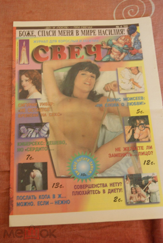 Порнографическая газета свеча