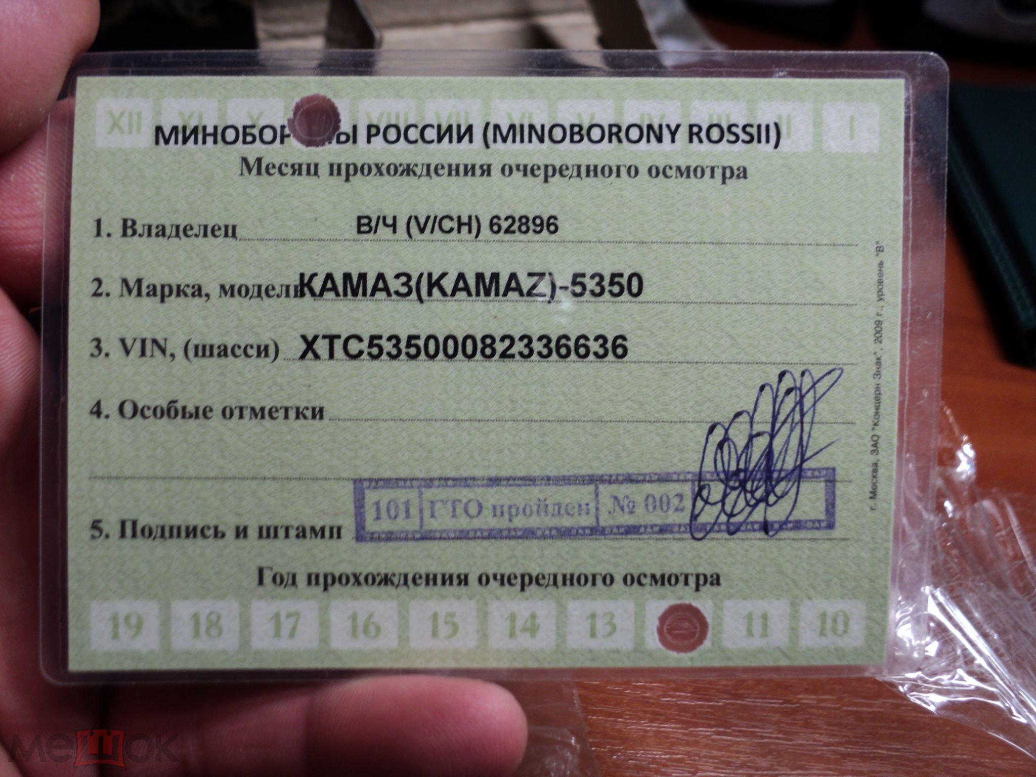 Как правильно заполня бланк от мтс киргизоа