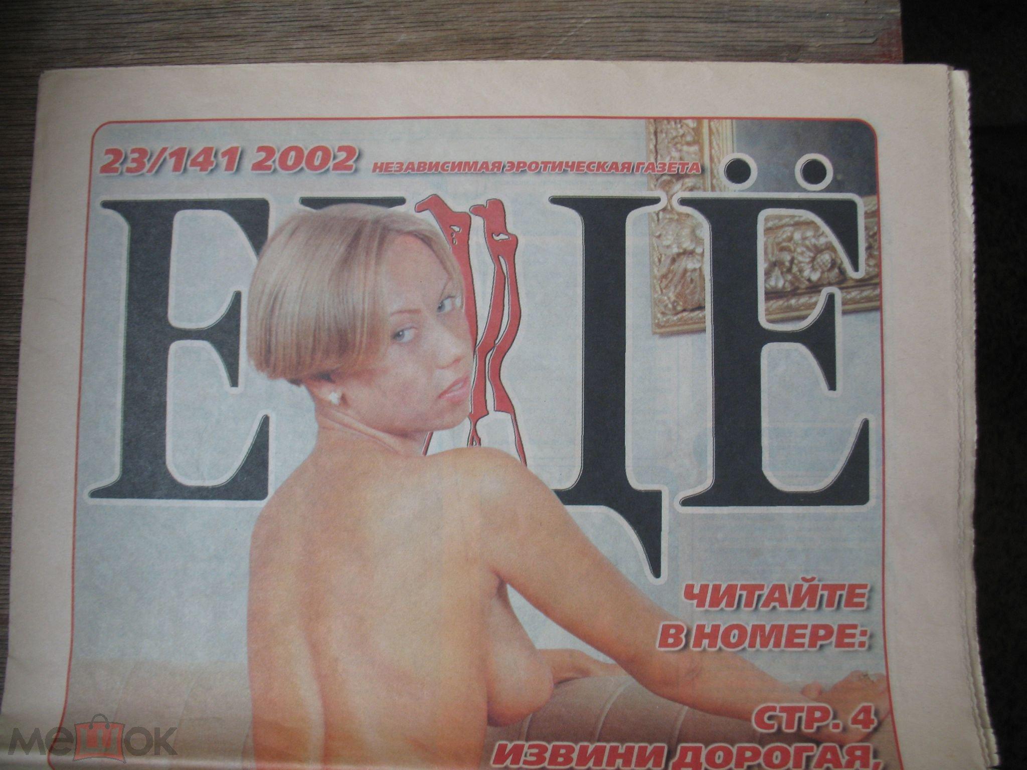 Эротическая газета еще